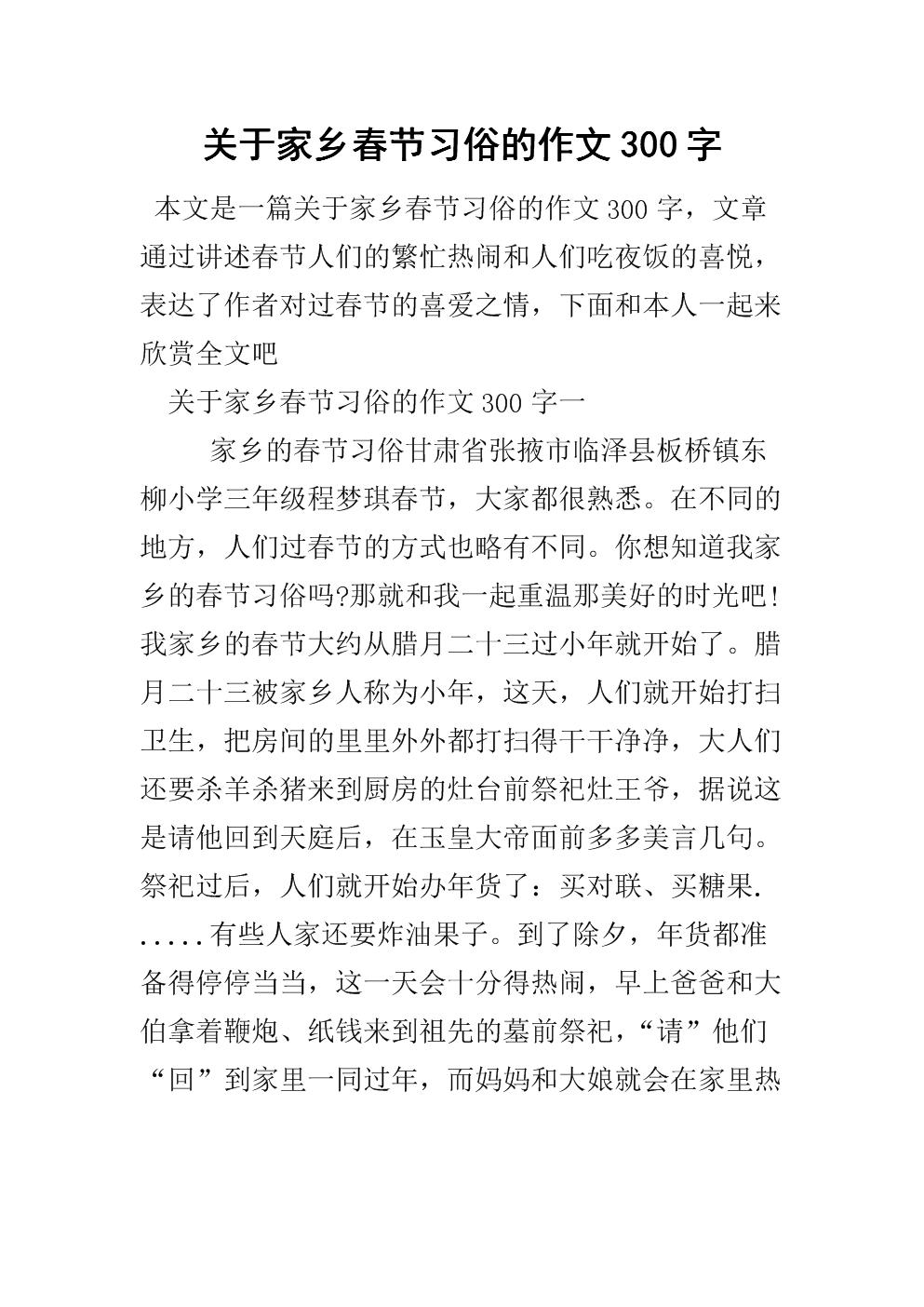 关于家乡春节习俗的作文300字.docx图片