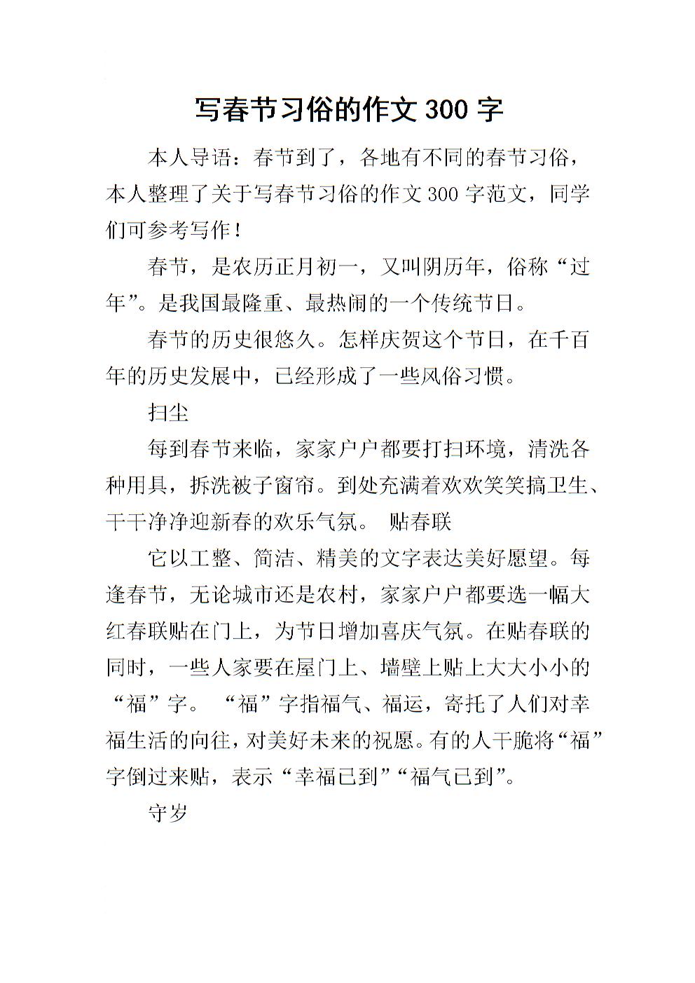写春节习俗的作文300字.docx图片