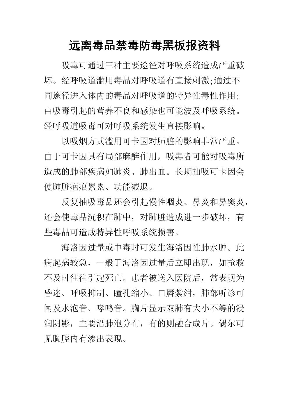远离毒品禁毒防毒黑板报资料.docx