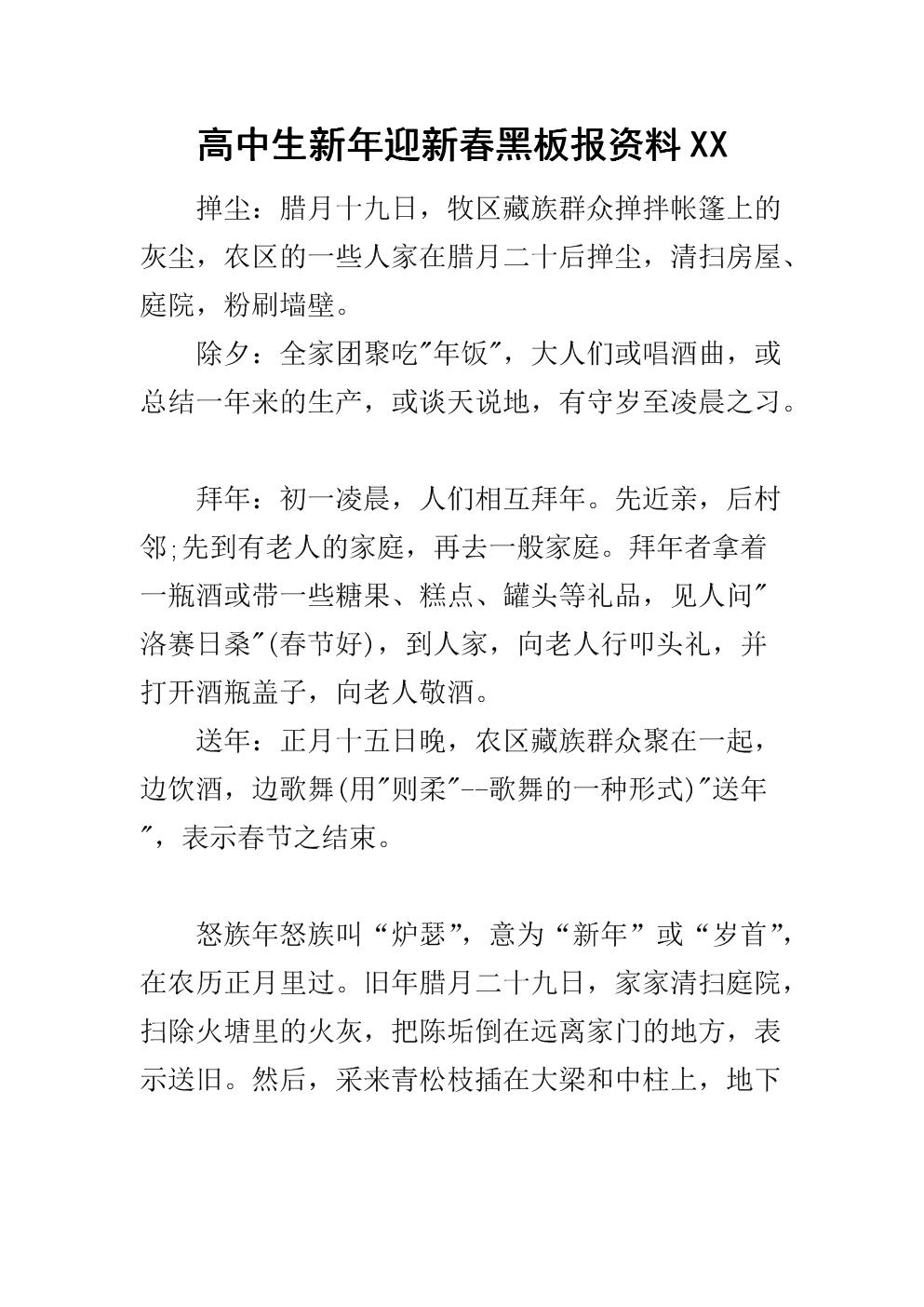 高中生新年迎新春黑板报资料xx.docx