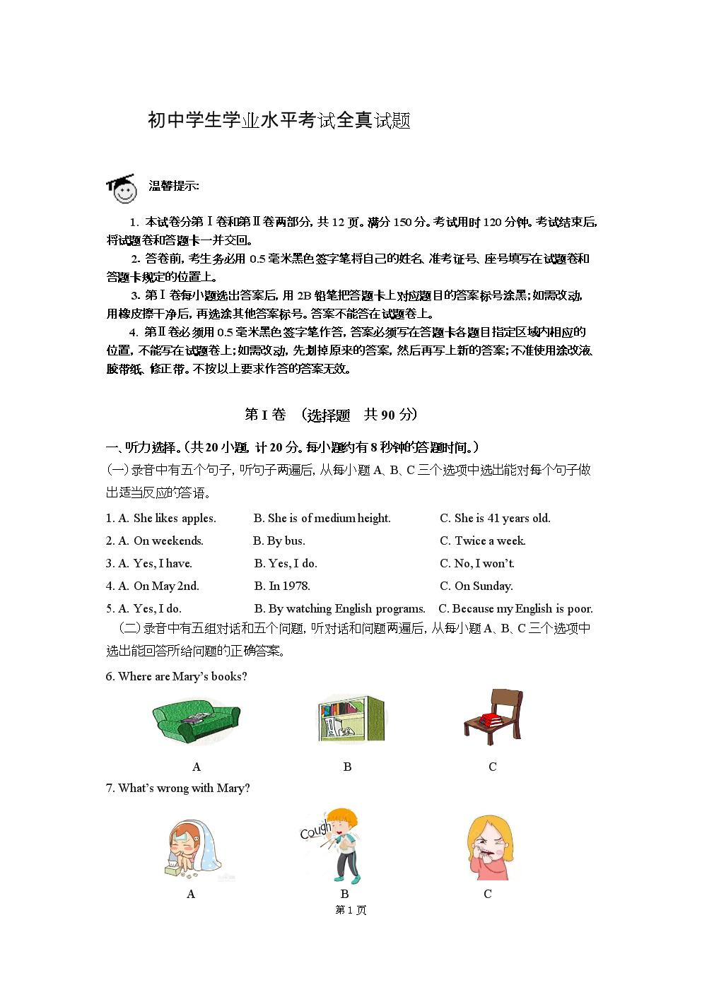 2018年xx省市水平初中出处考英语样题包含答方:刚_将要;文言文初中学业方圆图片