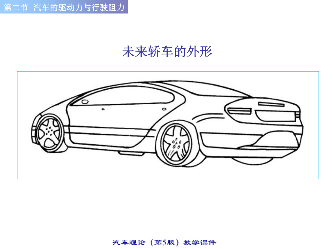 ppt手绘黑白汽车素材