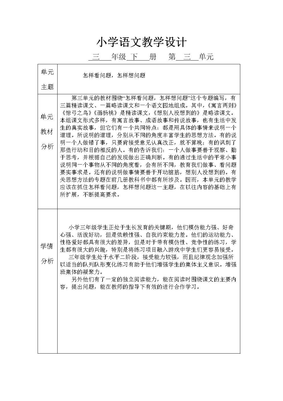 三电子名师下册年级单元第三语文年级版.docx教案下北版教材四师人教图片