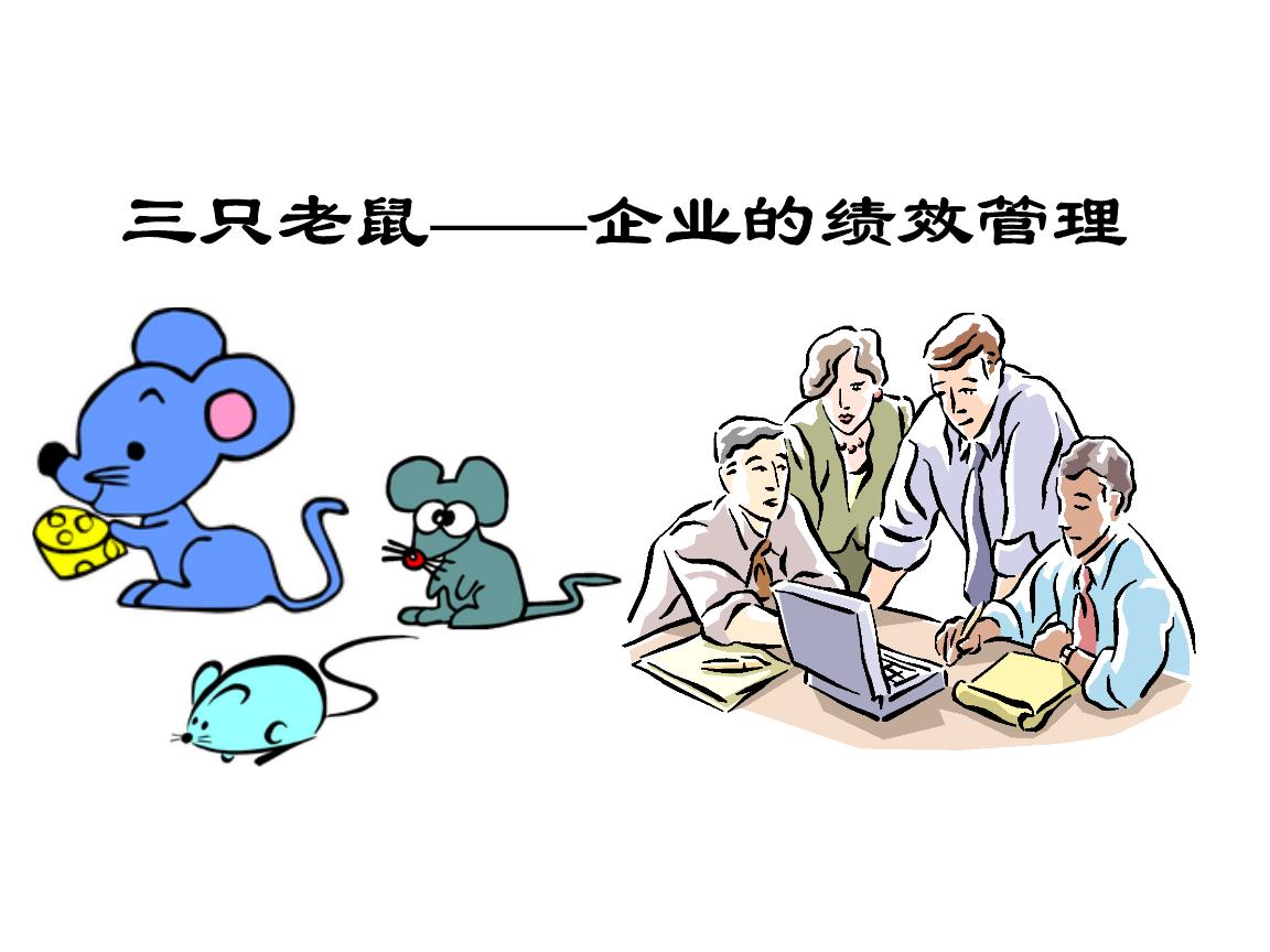 三只老鼠——企业的绩效管理.ppt