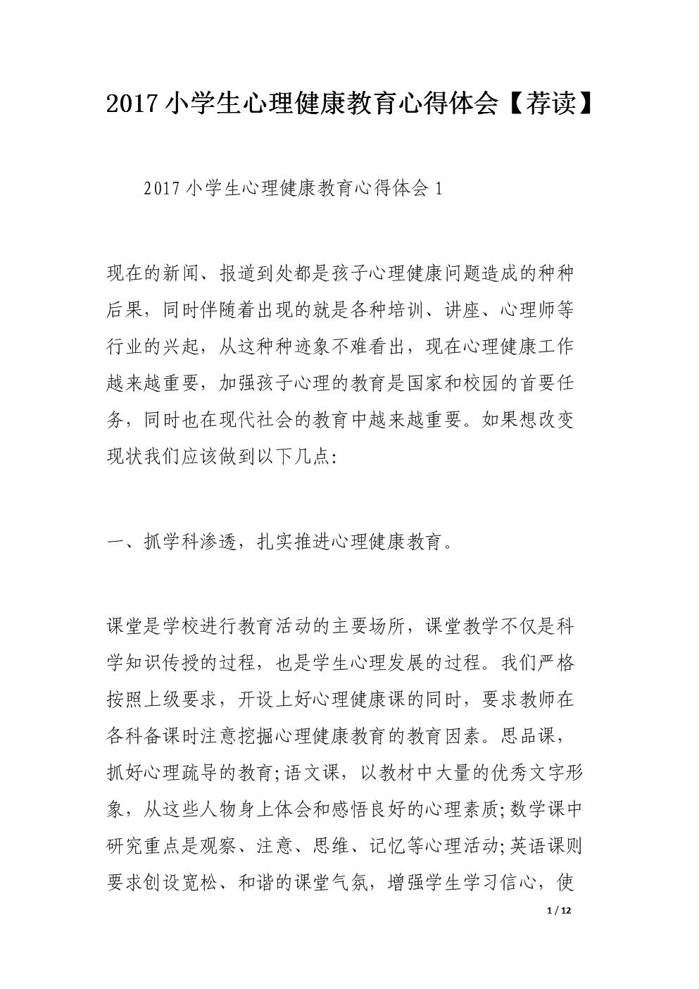 2017小学生心理健康v小学小学体【荐读】.d铁五包头心得图片