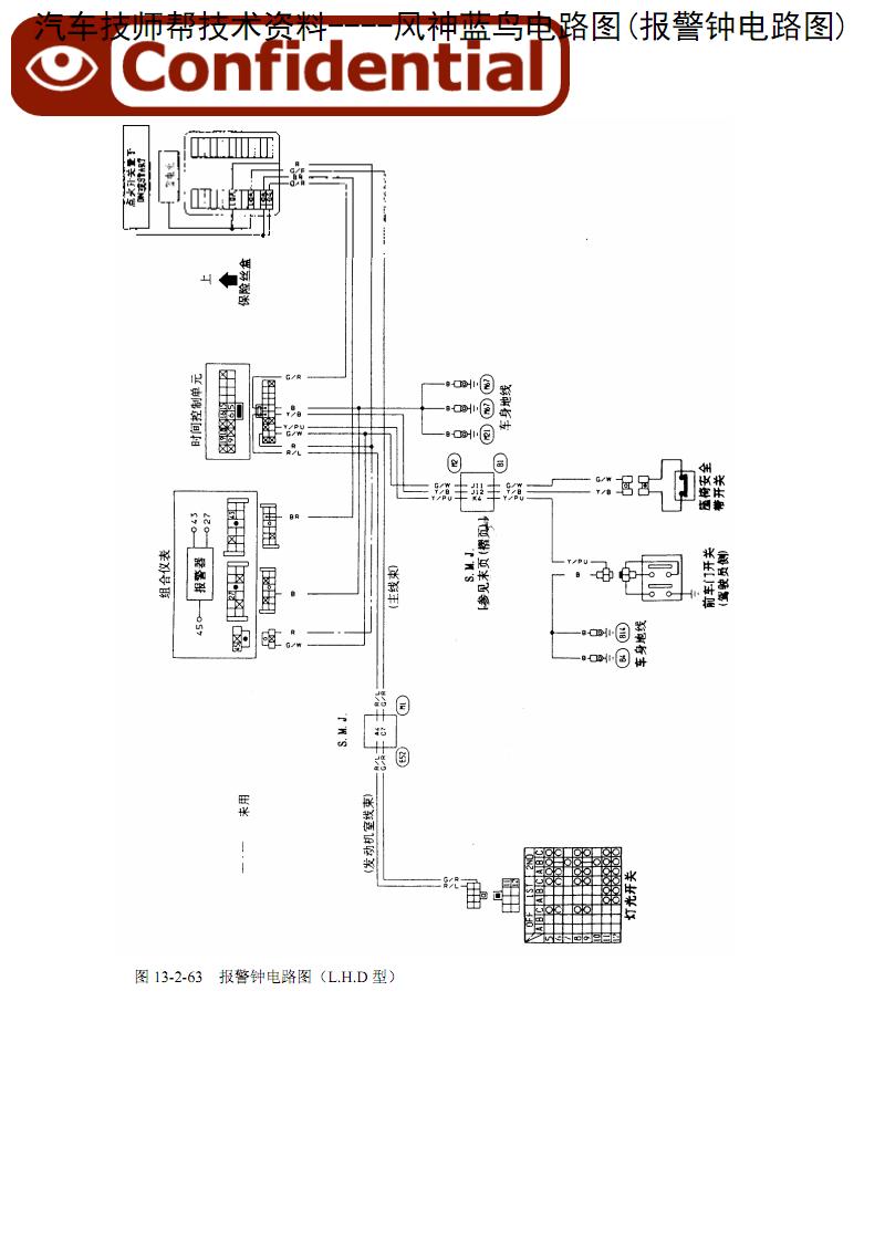汽车维修资料:蓝鸟钟电路图5.pdf