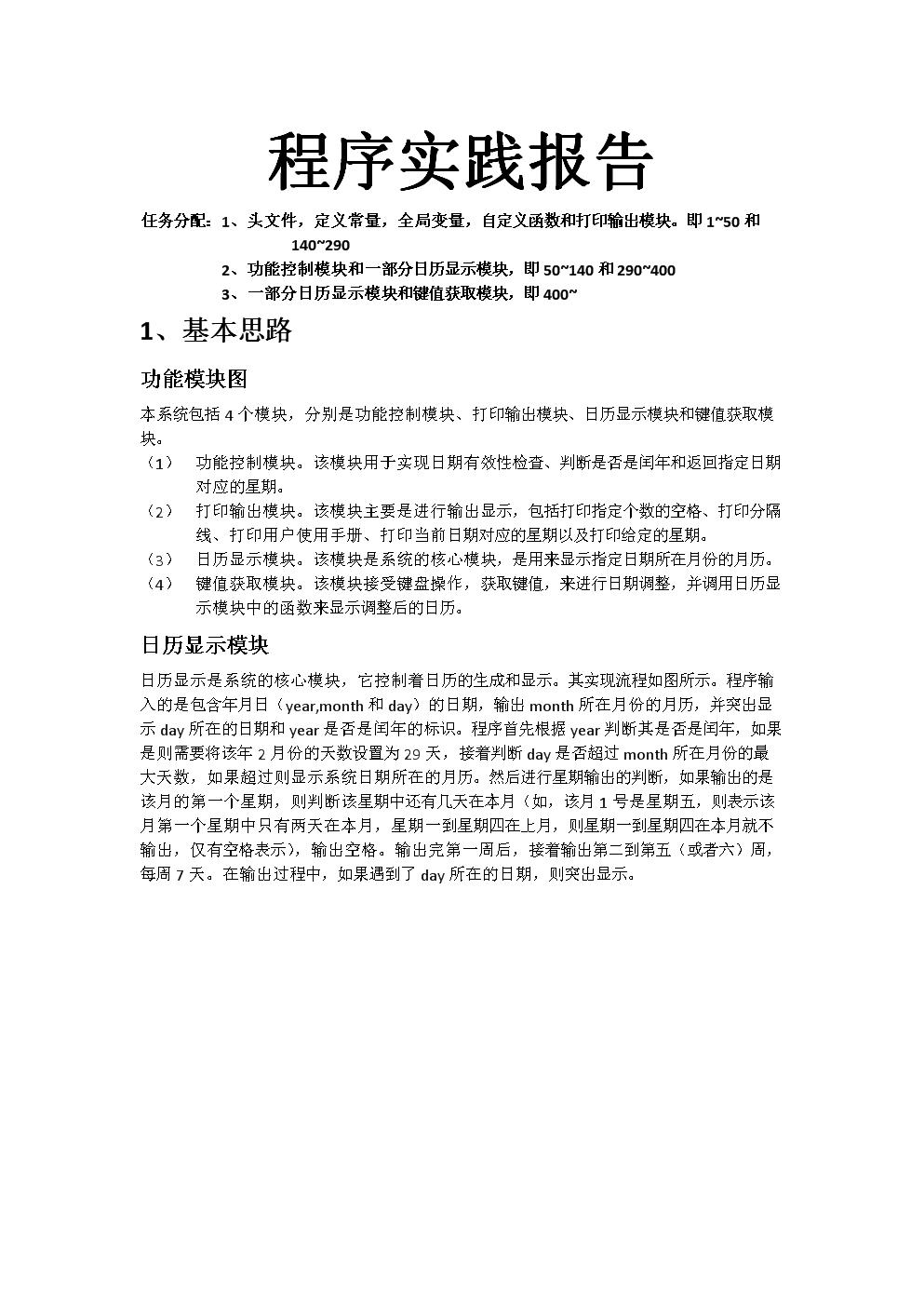 万年历c语言课程设计报告.doc图片