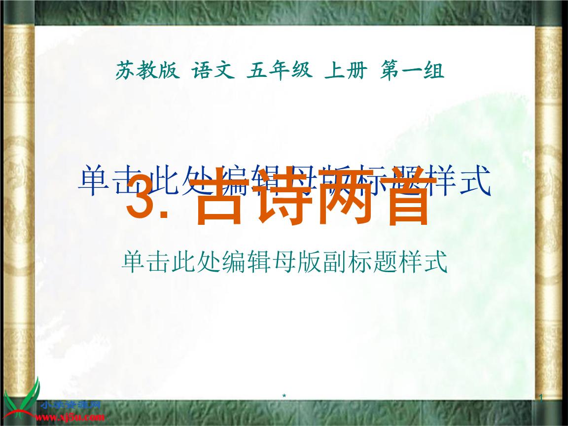 苏教版五年级语文上册课件古诗两首.ppt