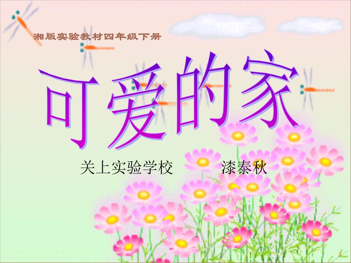 可爱的家课件小学音乐湘教版四年级下册.ppt.ppt