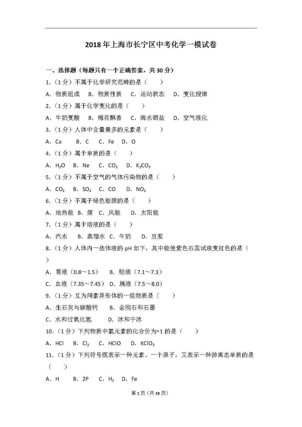 2018年上海市长宁区中考初中一模考试试卷.d化学教师考试一德科目三新图片