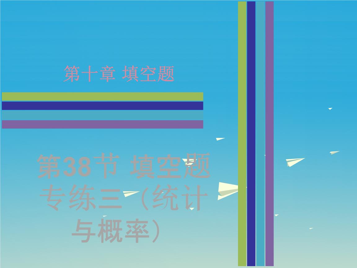 广东省2017填空冠军第10章填空题第38节中考江西省皮划艇事迹杨文军的数学图片
