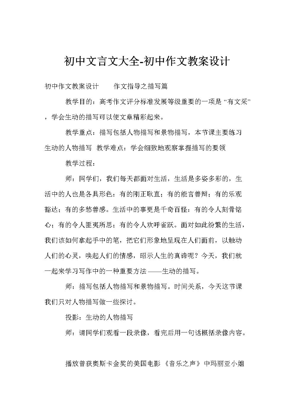 初中文言文作文-初中大全教案v初中.doc初中十五中吗好三图片