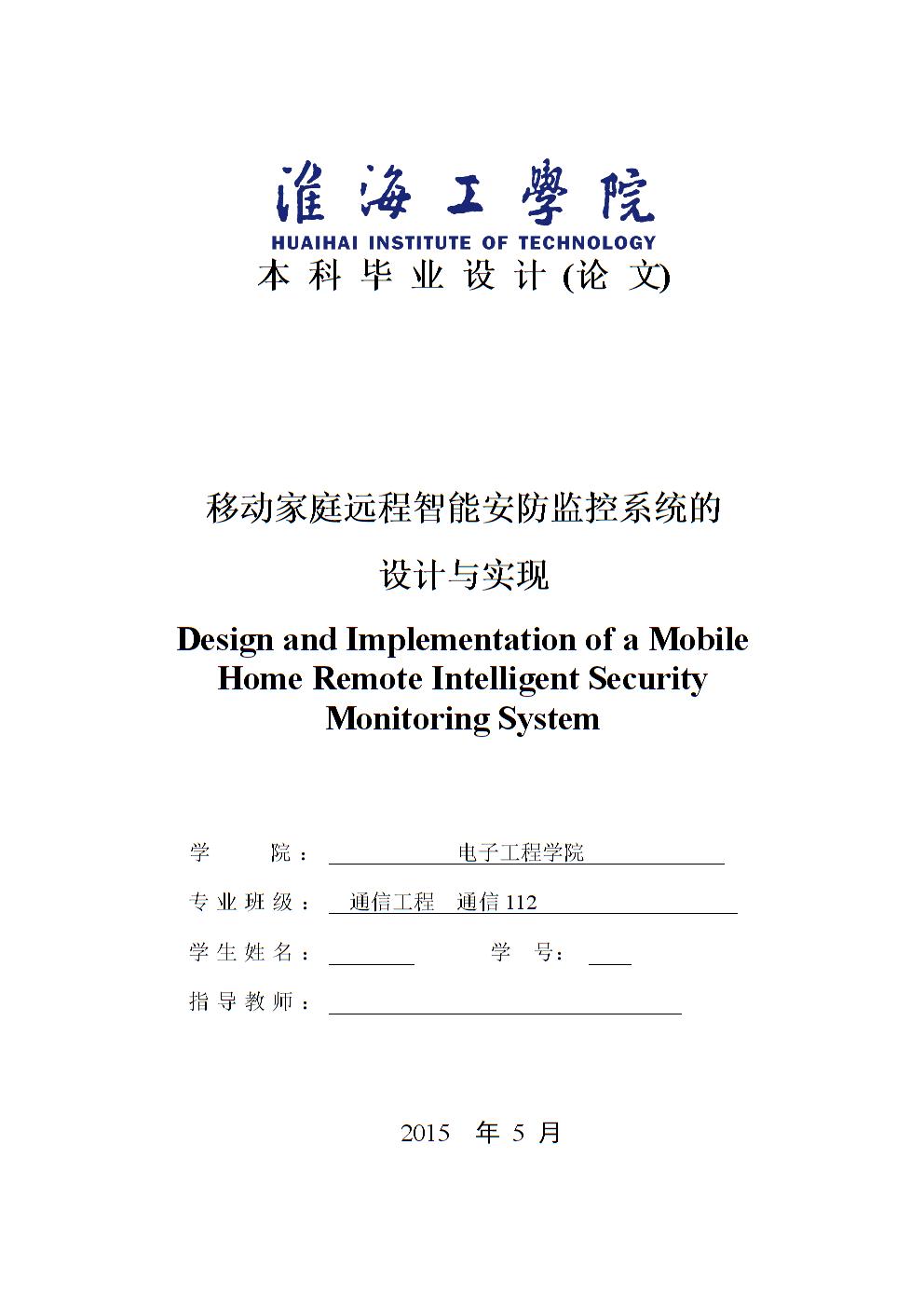 4 防火控制模块硬件电路设计 21 4 系统软件设计 23 4.