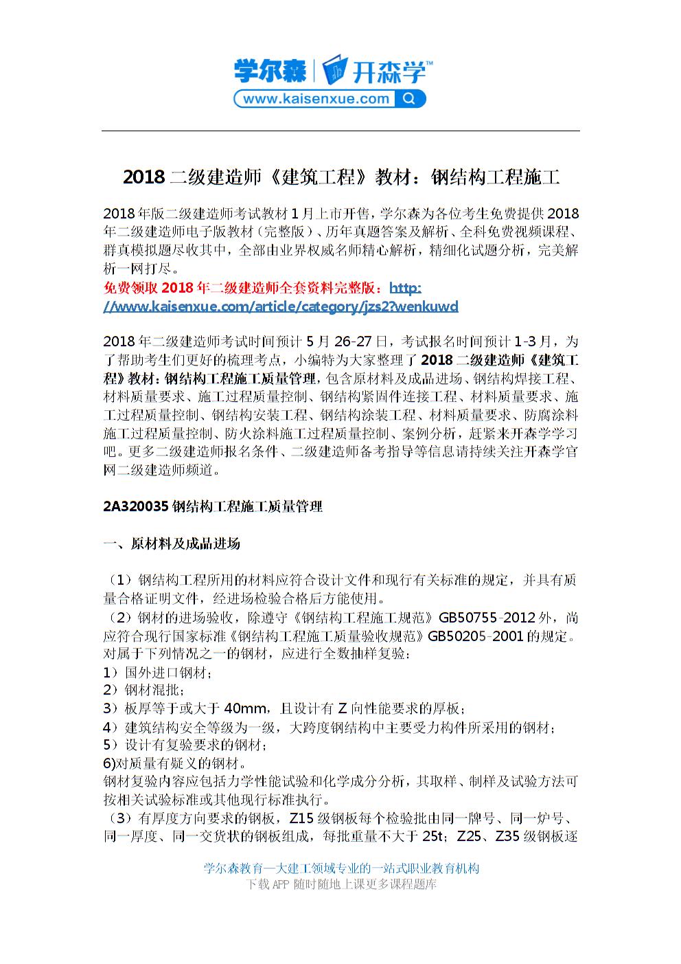 2018二级建造师建筑工程教材:钢结构工程施工.docx