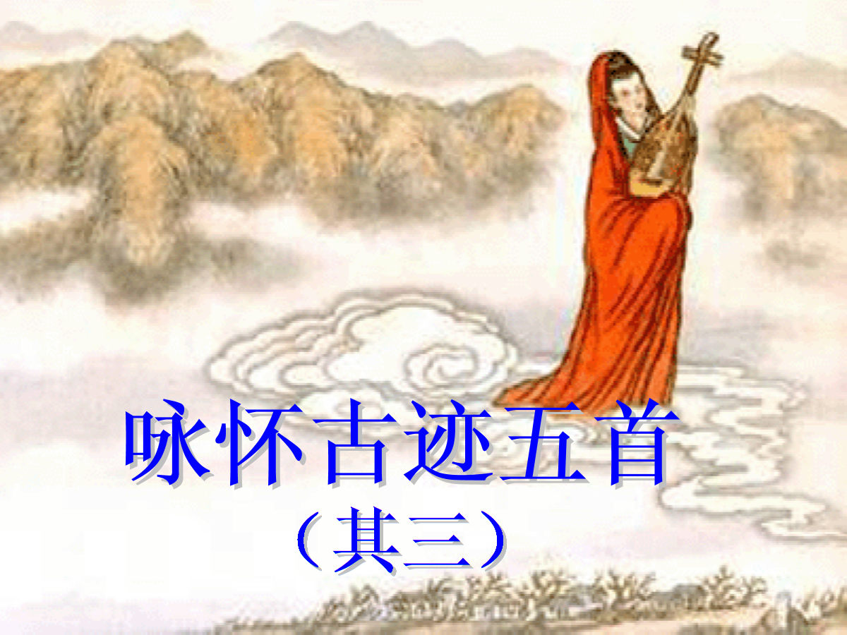 咏怀古迹五首其三2015.ppt
