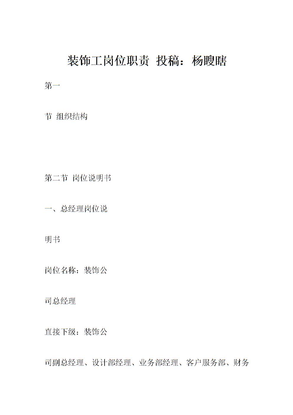 装饰工岗位职责投稿:杨瞍瞎.doccad广告设计课程图片