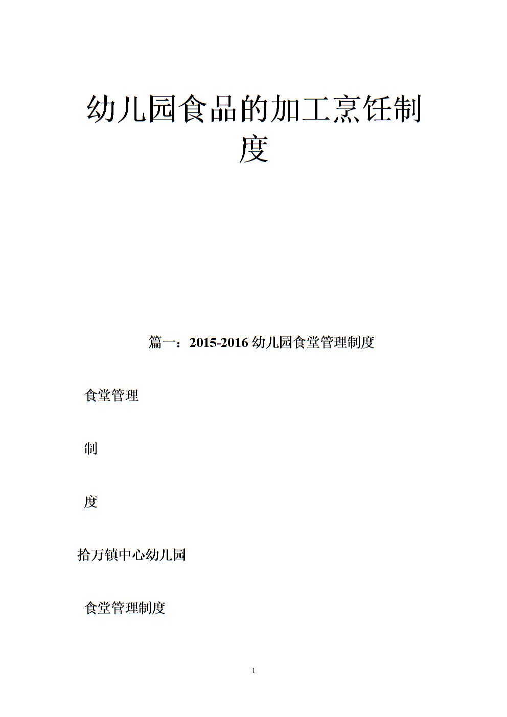 幼儿园食品的加工烹饪制度.doc