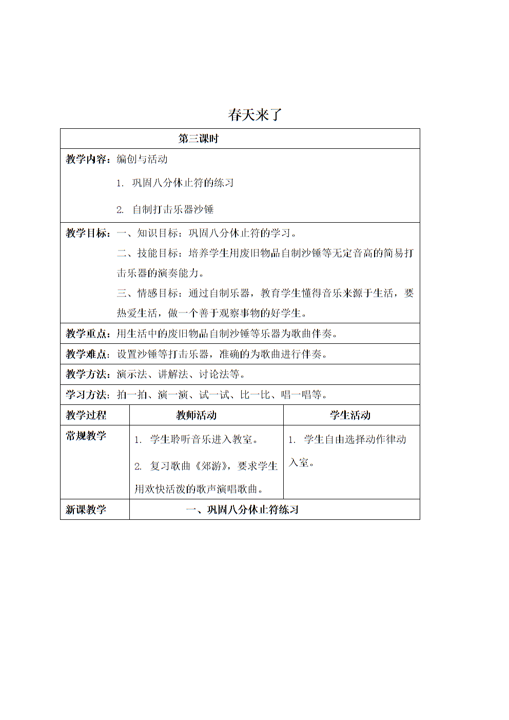 (人音版)二年级音乐下册教案 春天来了(第三课时).doc