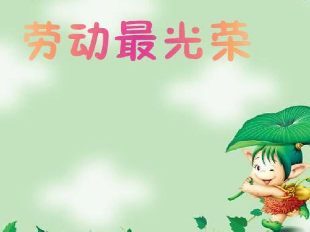 一年级上册音乐课件劳动最光荣 2|人音版.ppt