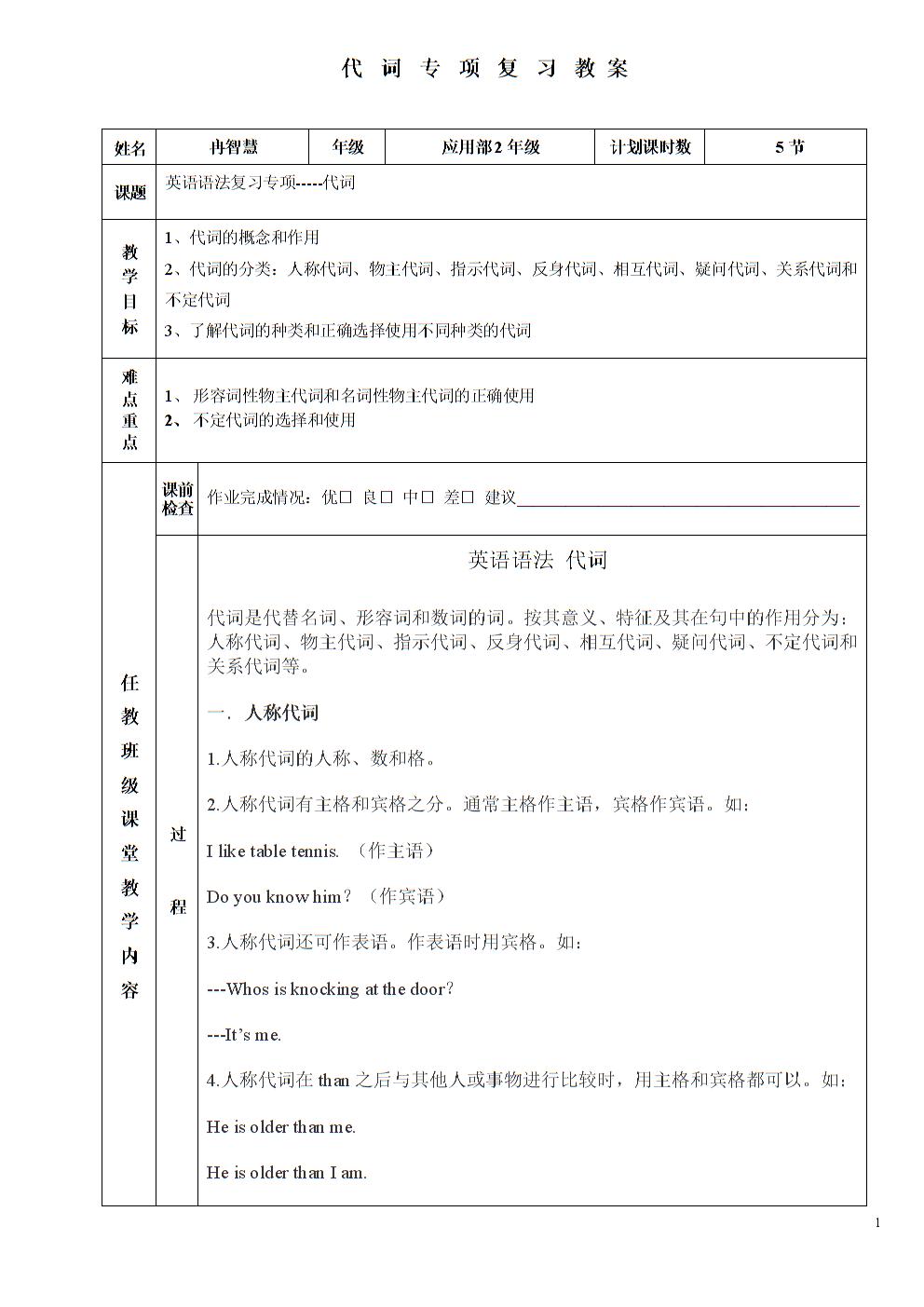高中英语语法-高中名词v语法.doc芜湖足球教案图片