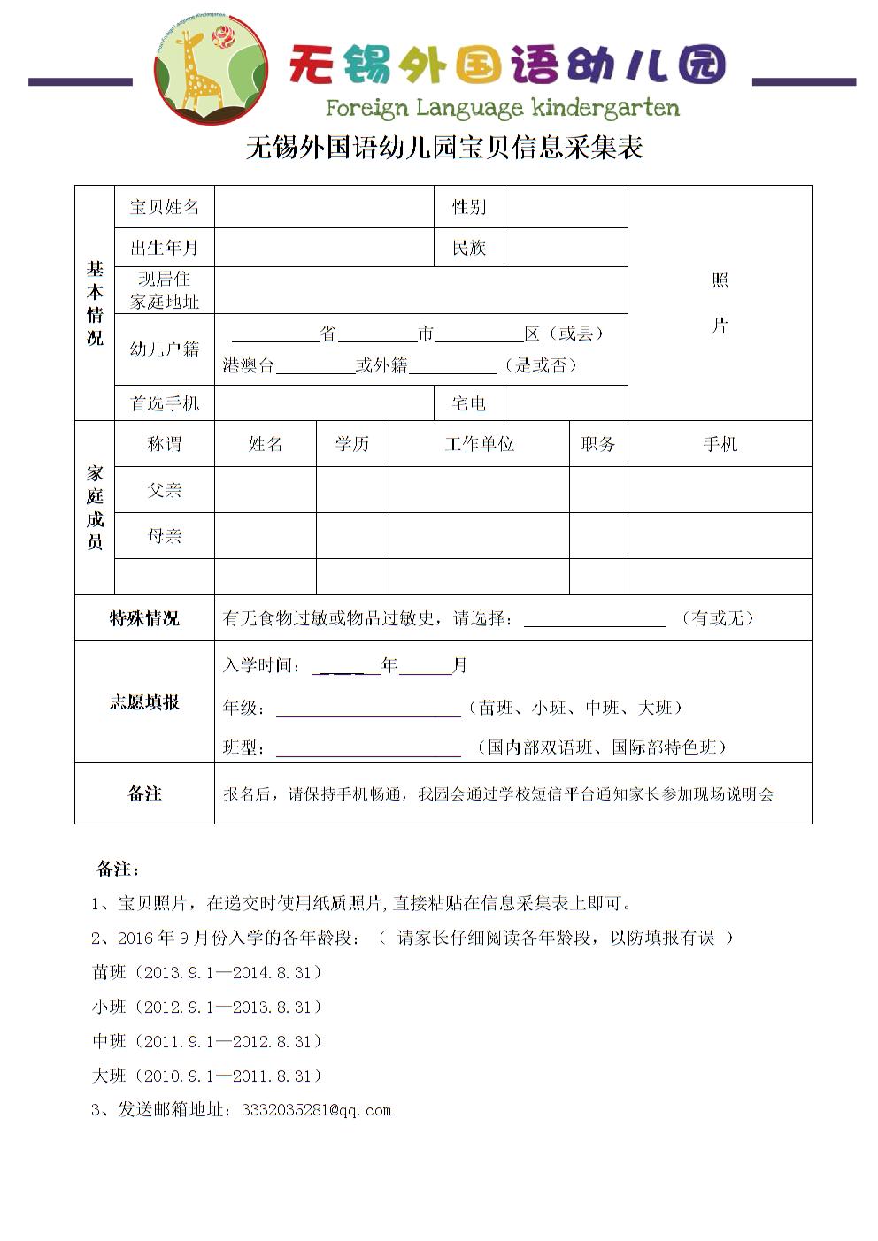 无锡外国语幼儿园宝贝信息采集表格.doc