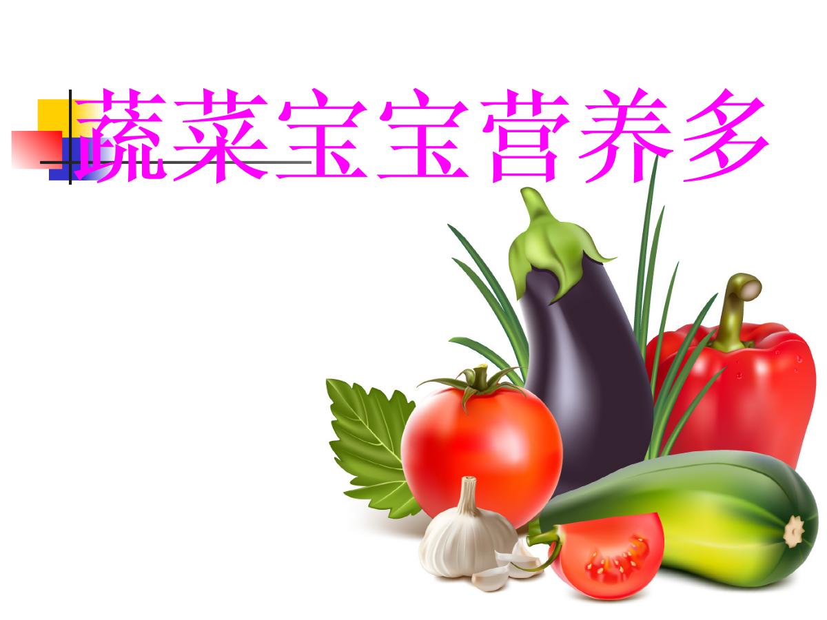 小班蔬菜宝宝营养多ppt课件.pptx