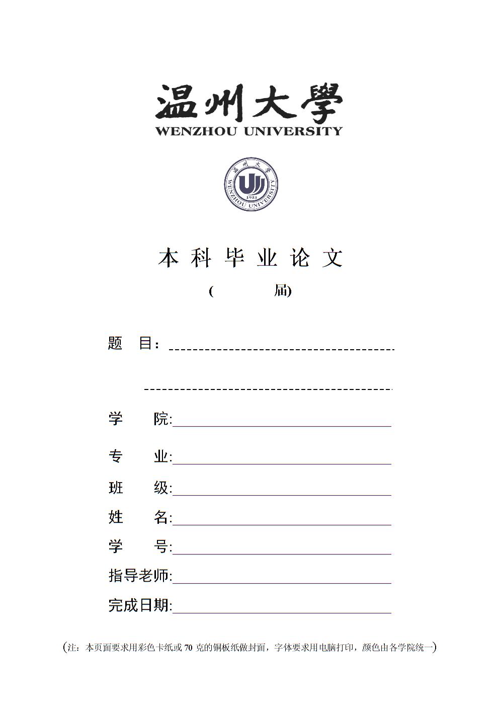 3-3,温州大学本科毕业设计(论文)封面.doc