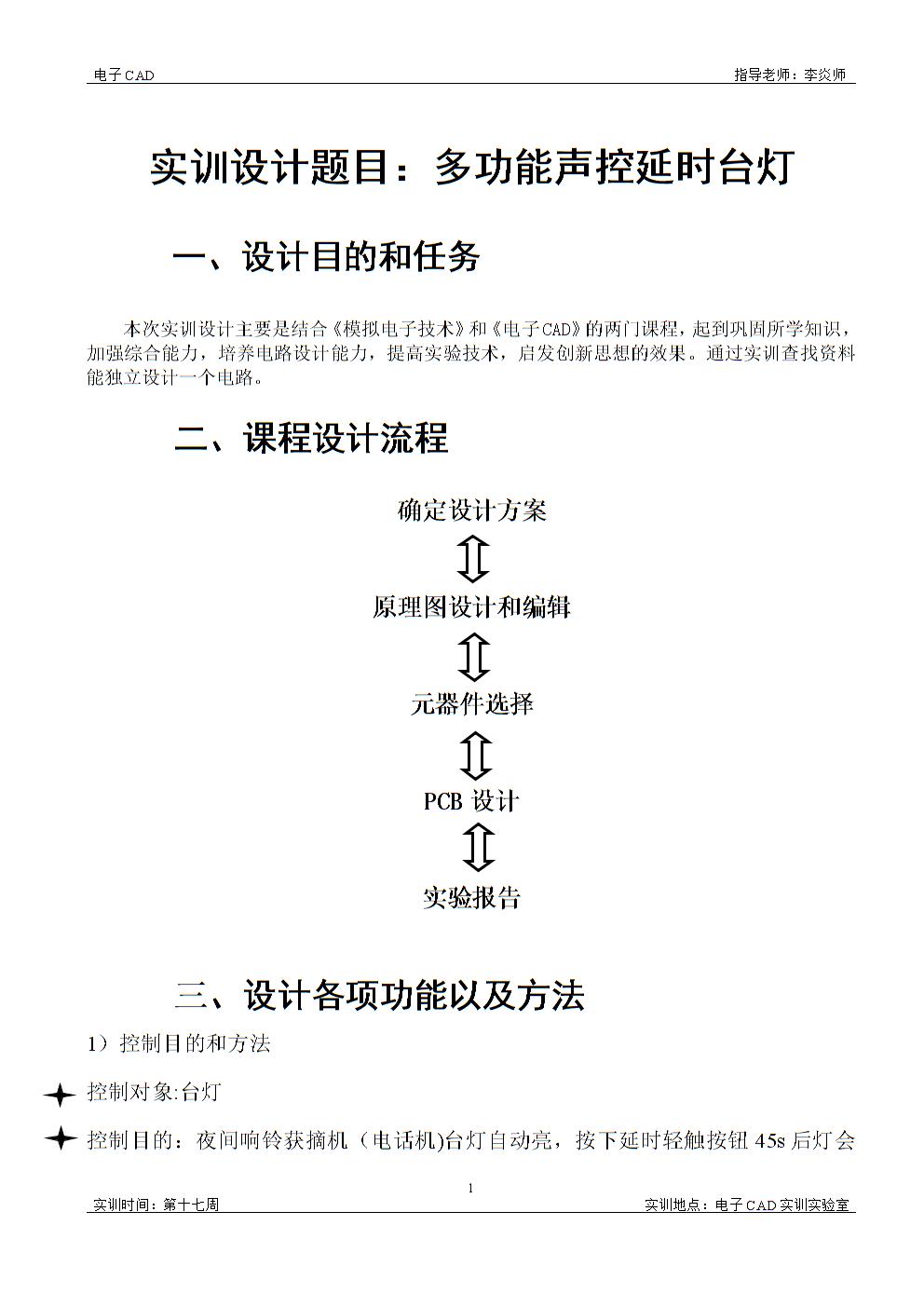 晶闸管开关电路及电源电路.vs vd6 r6等组成.