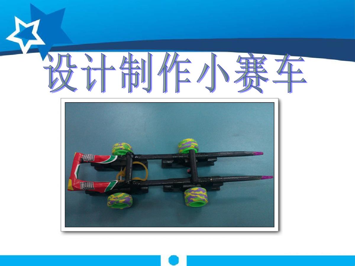教科版五年级科学上册设计制作小赛车 (2).ppt