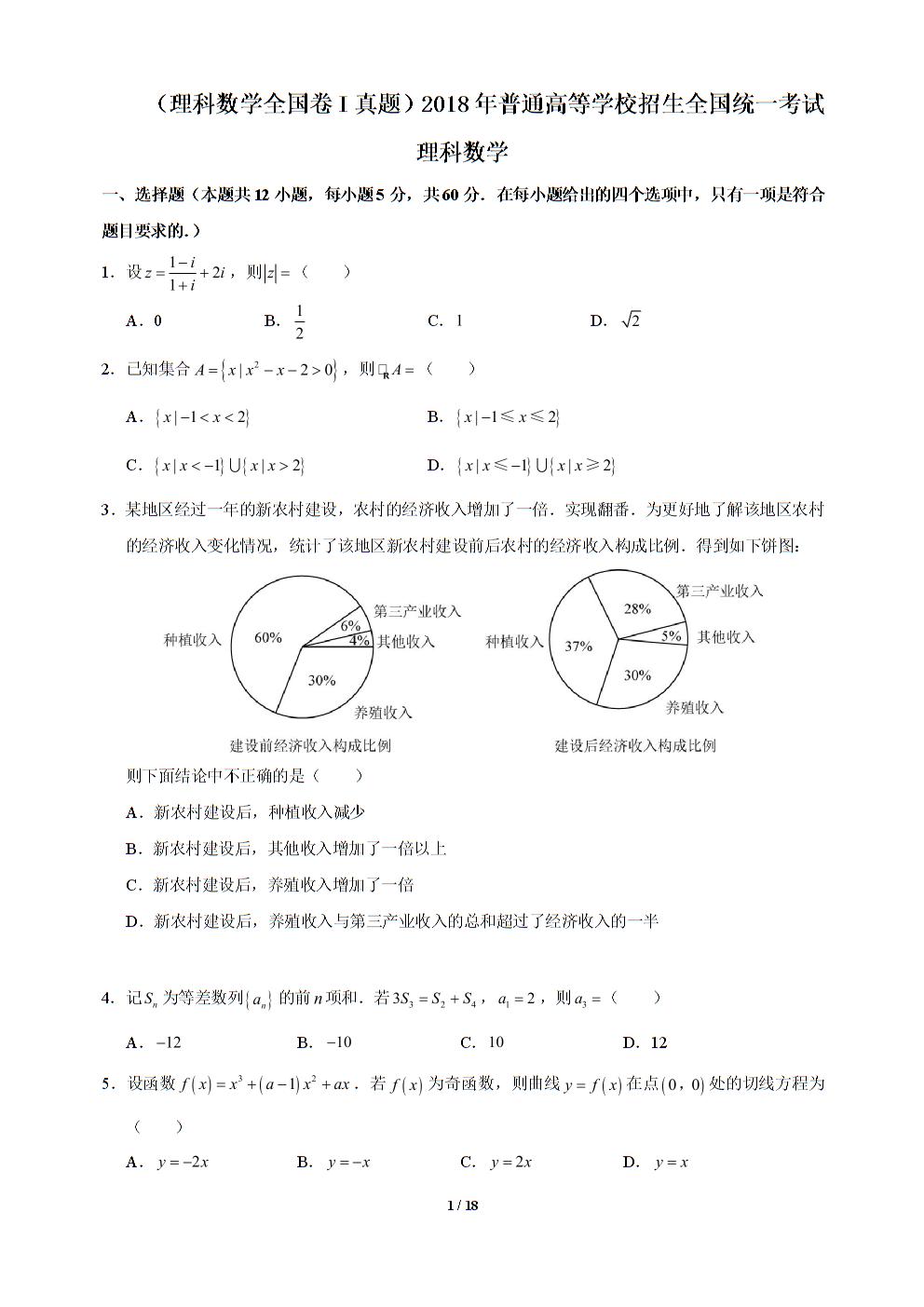 2018年高考理科数学全国卷1全国卷2全国卷3三套真题完美打印版.doc图片