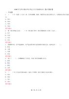 2018年天津市事业单位考试《公共基础知识》【必考题库】.doc