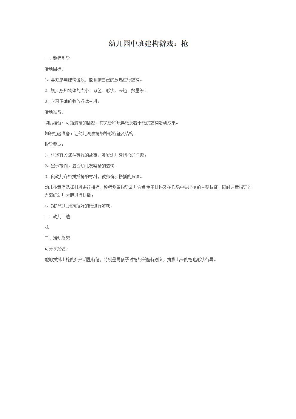 幼儿园中班建构游戏抢.doc