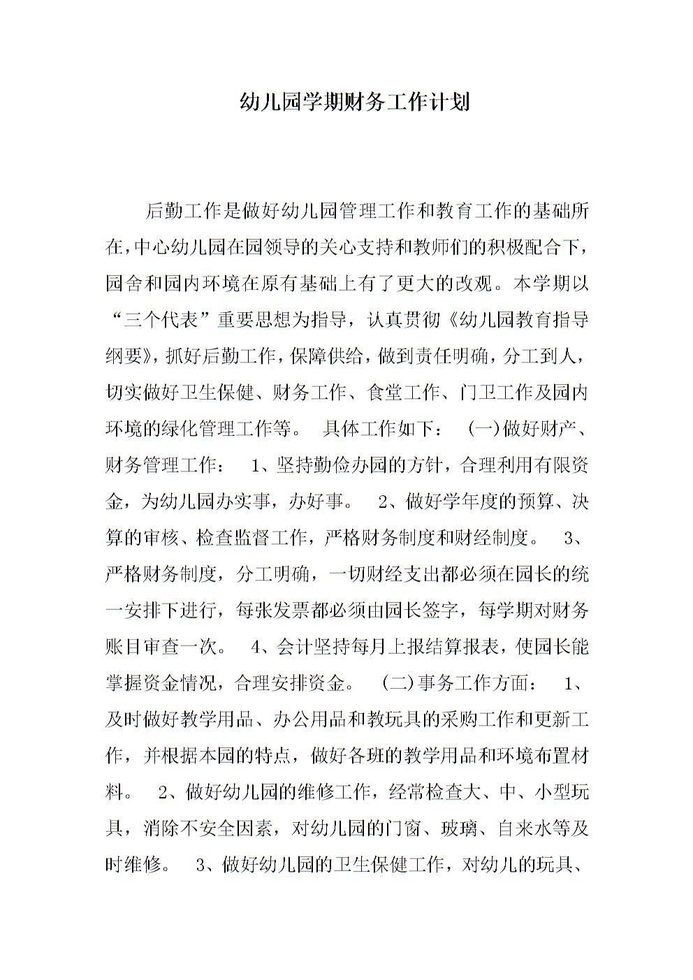 幼儿园学期财务工作计划范文.doc