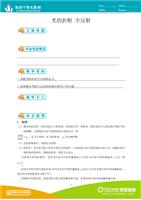 人教版高中物理选修34第5讲光折射全反射.doc