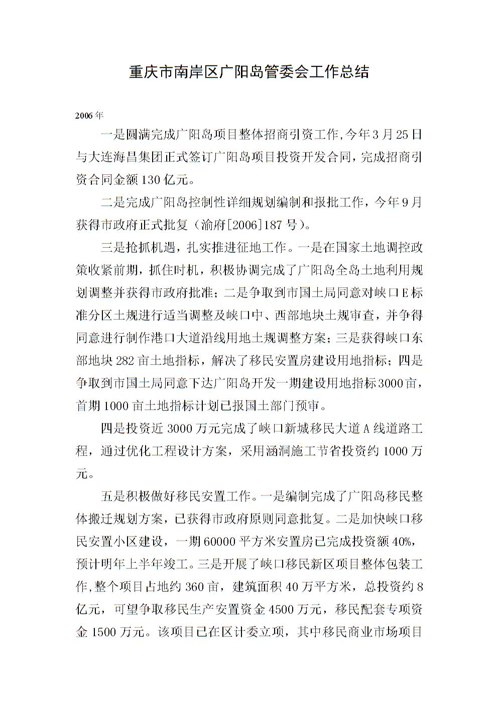 重庆市南岸区广阳岛管委会工作总结.doc