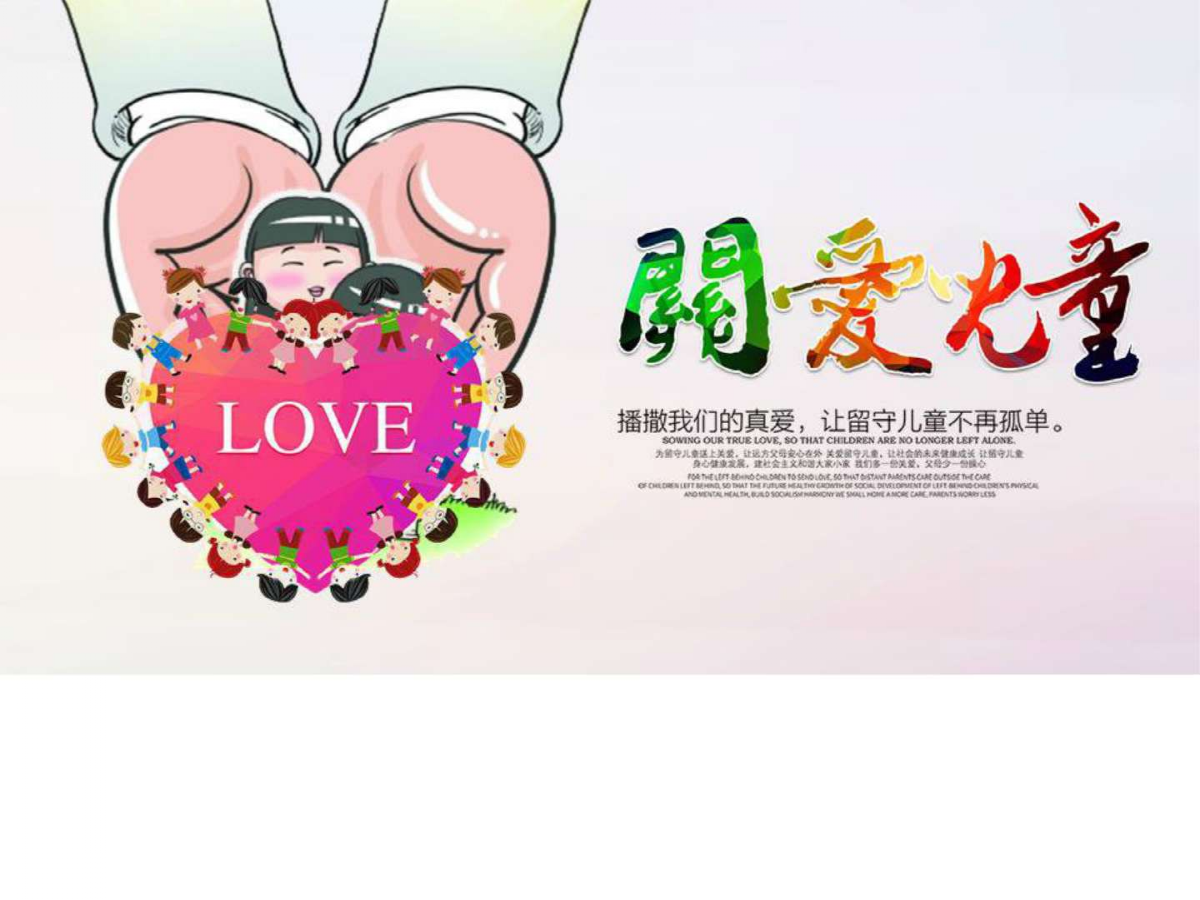 公益活动ppt素材 公益宣传关爱留守儿童课件.ppt