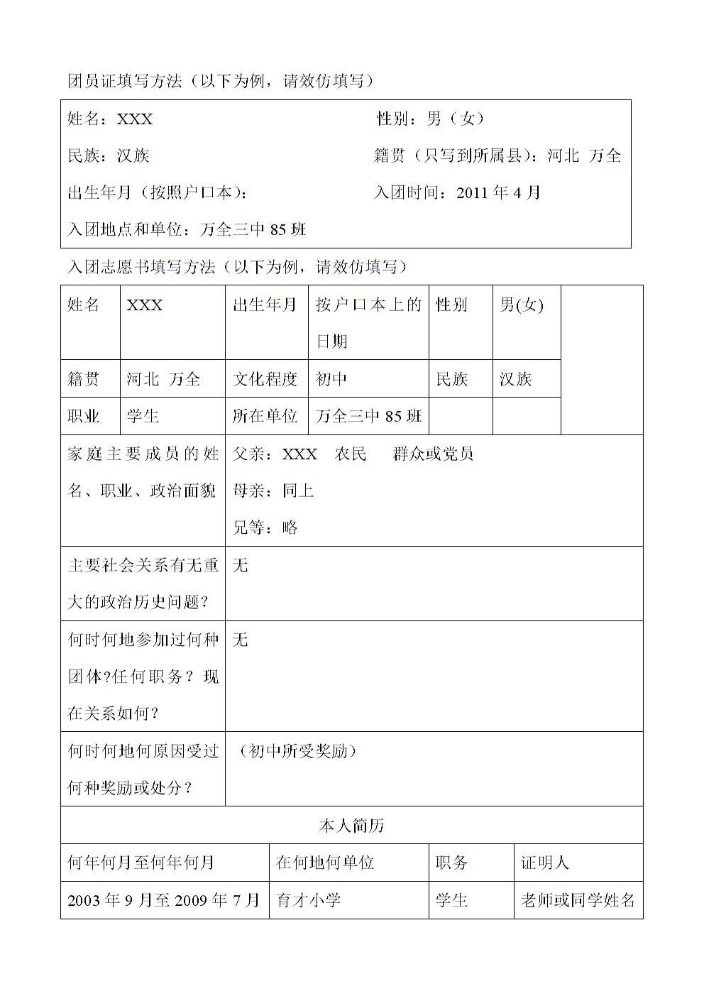 入團志愿書的填寫方法.doc圖片