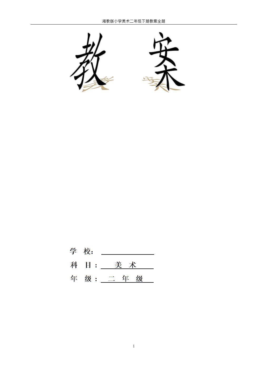 湘教版美术年级二下册小学教案全册.doc日本服小学生图片