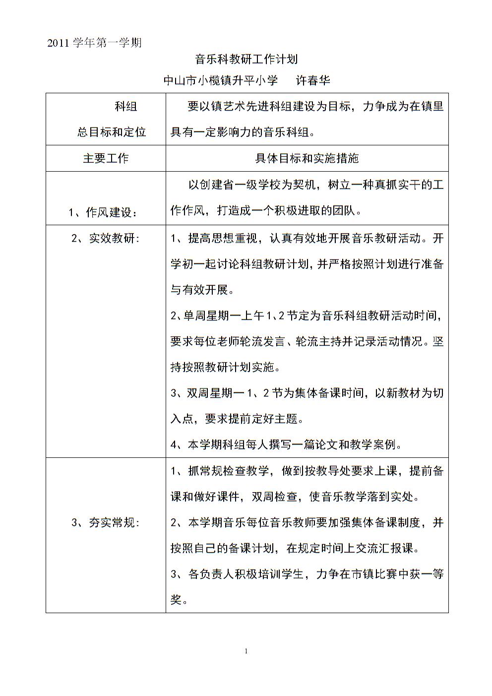 2011升平小学学科教研工作计划(小学科).doc号秦淮区摇音乐图片