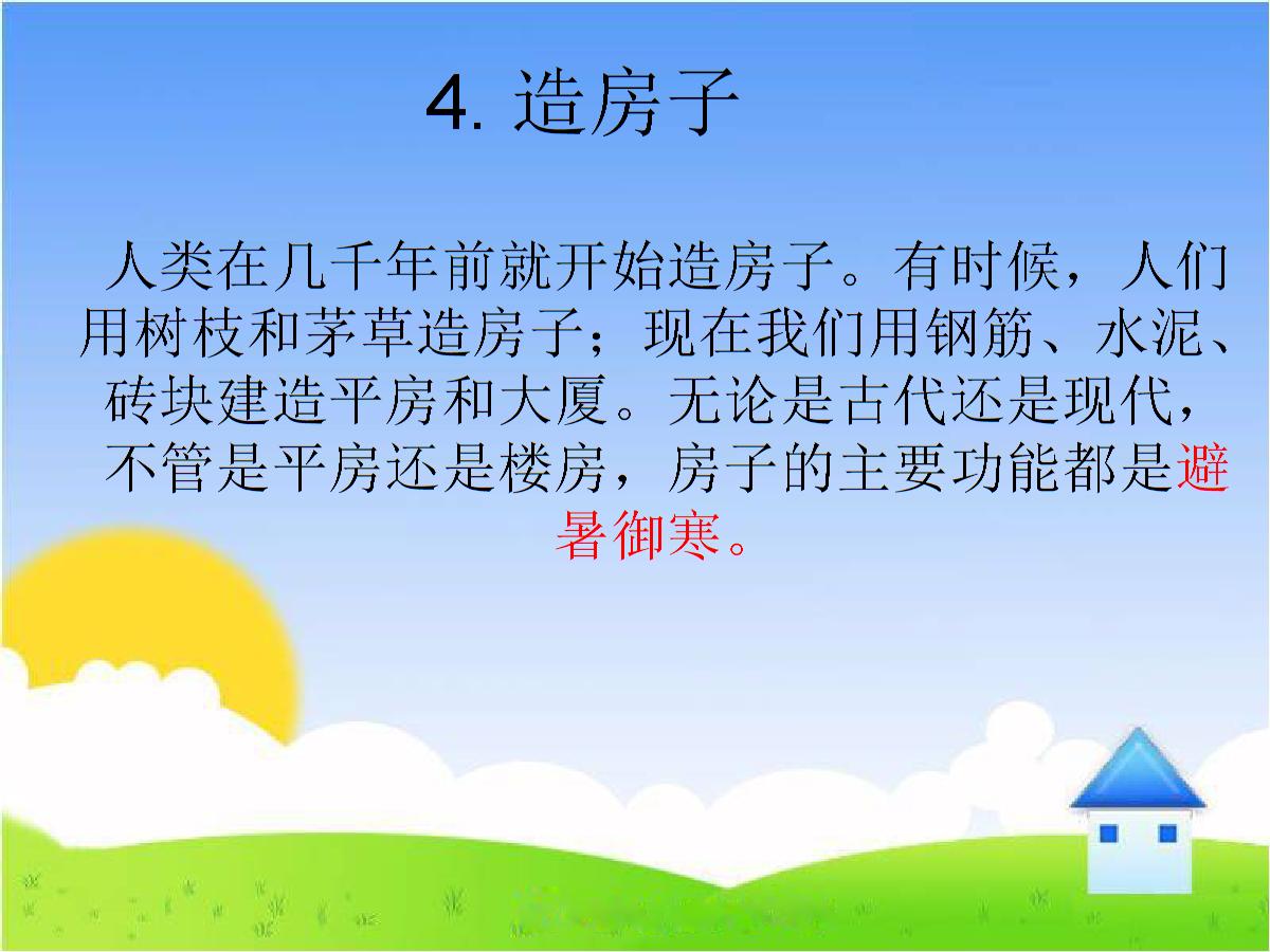 五年级下科学课件《造房子》课件4苏教版(三起).ppt