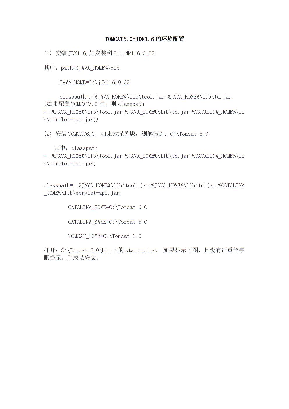 TOMCAT6.0+JDK1.6的教程v教程.docwebsocket与netty环境图片
