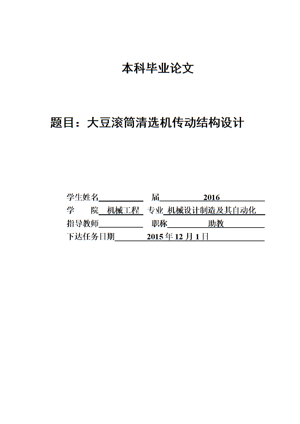 豆滚筒清选机v滚筒结构设计【说明书+CAD+SO2014CAD电脑版注册机图片