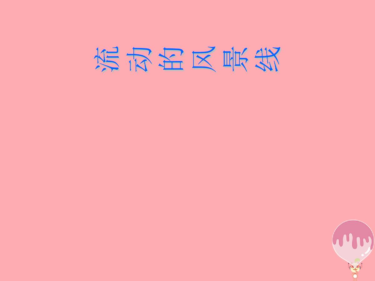 六年级美术上册第10课流动的风景线ppt课件2浙美版.ppt