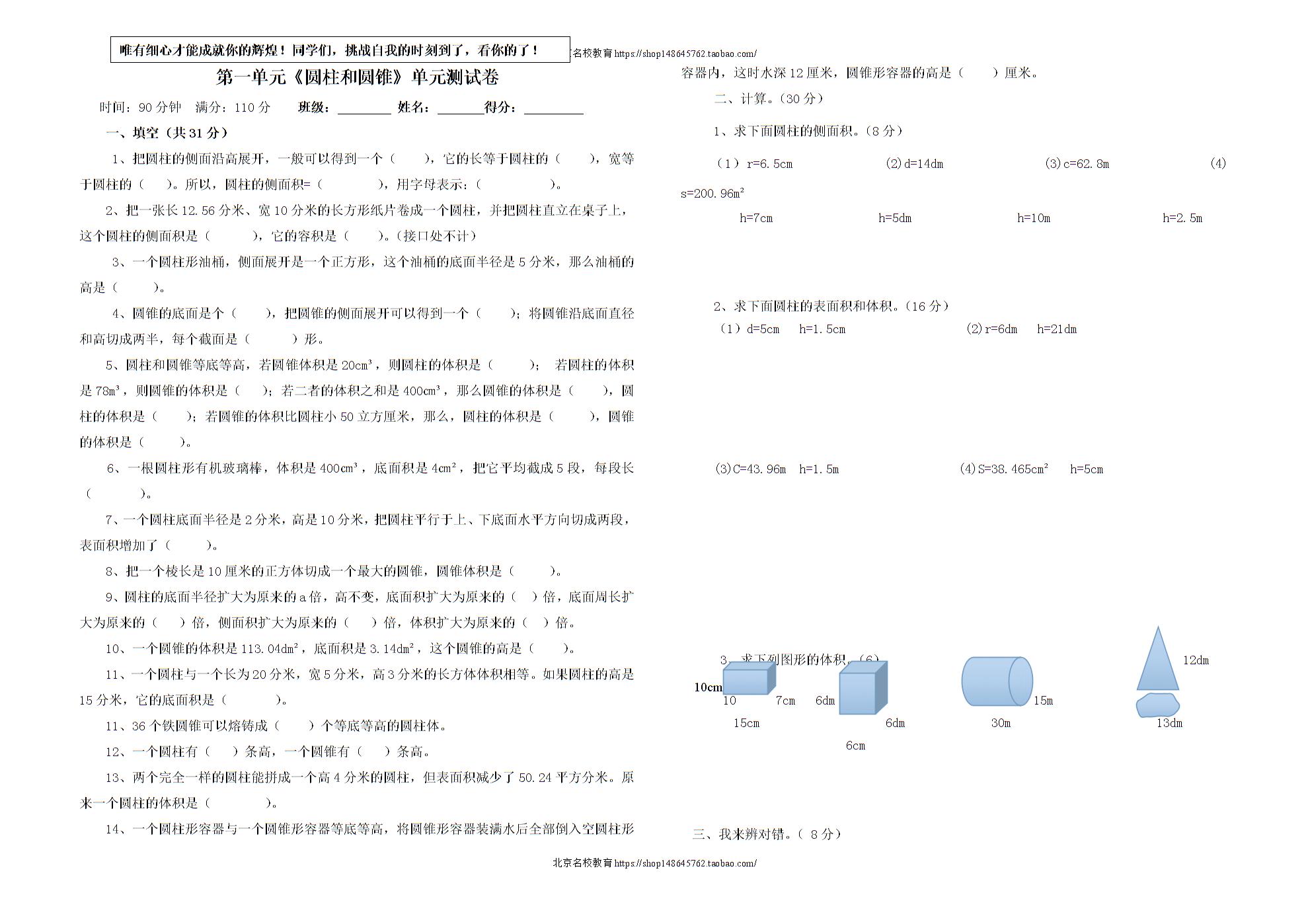 最新北师大版六年级下册第一单元圆柱和圆锥测试题(北