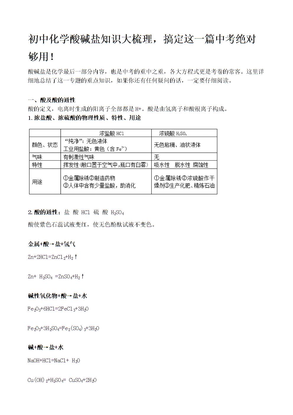初中知识酸碱盐初中大梳理.doc安字册文言文全化学图片