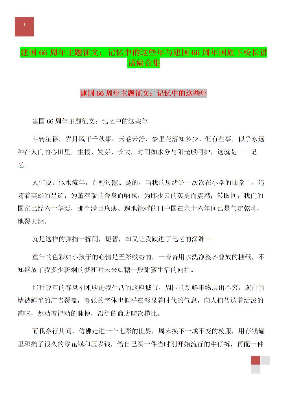 《建国66周年征文校长:主题中的这些年与建国66周年小学下记忆讲话稿国旗凤城杨浦图片