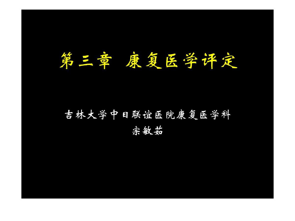[整理版]10康复医学评定.ppt
