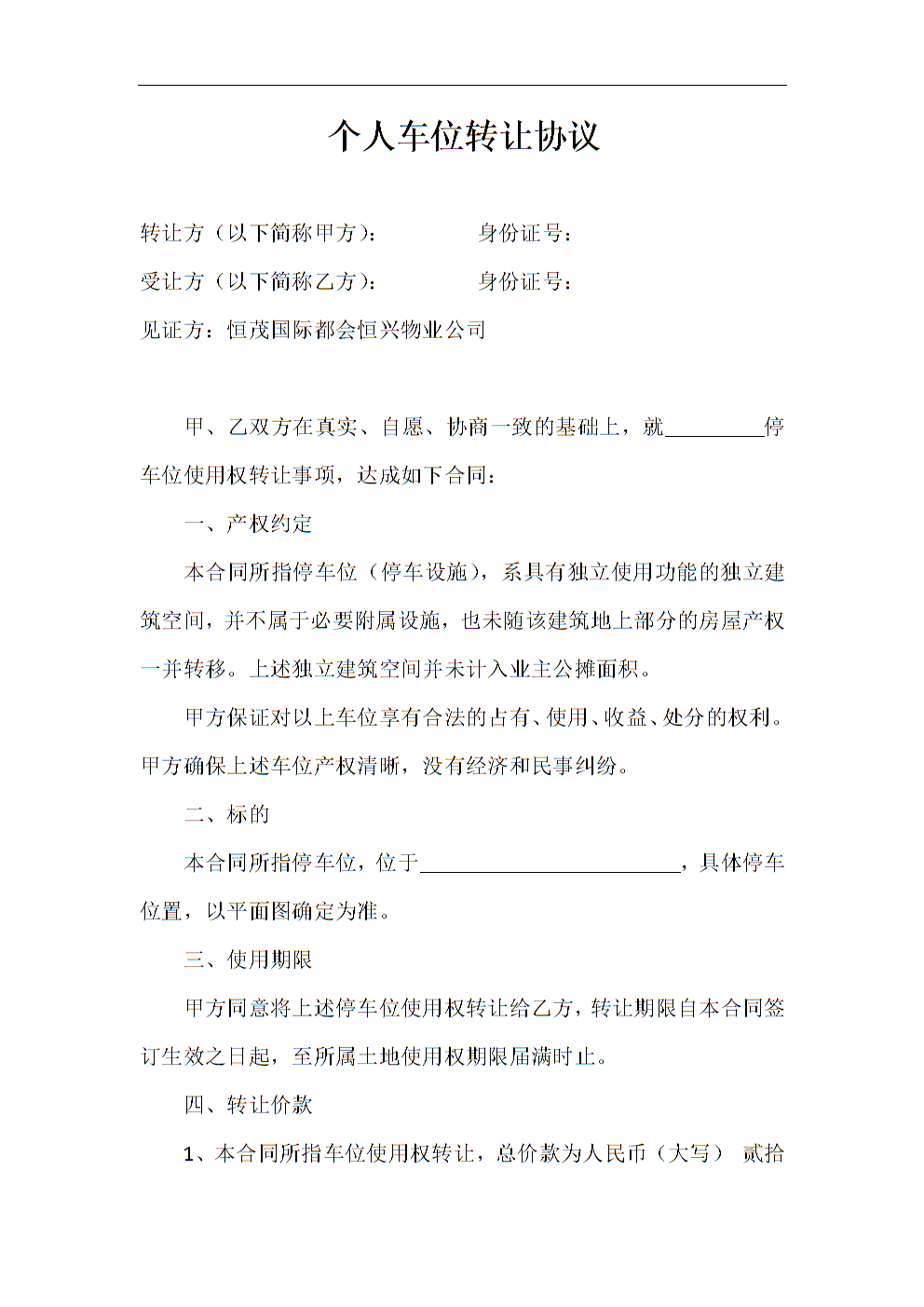 个人车位转让协议_合同协议_表格模板_实用文档.doc图片