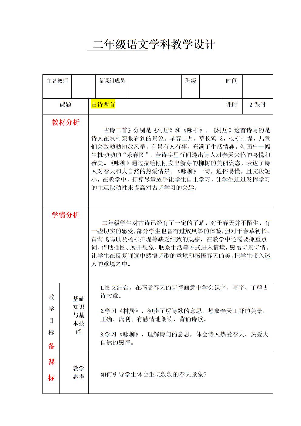 二年级语文九备课程教学设计《村居》《咏柳》.docx