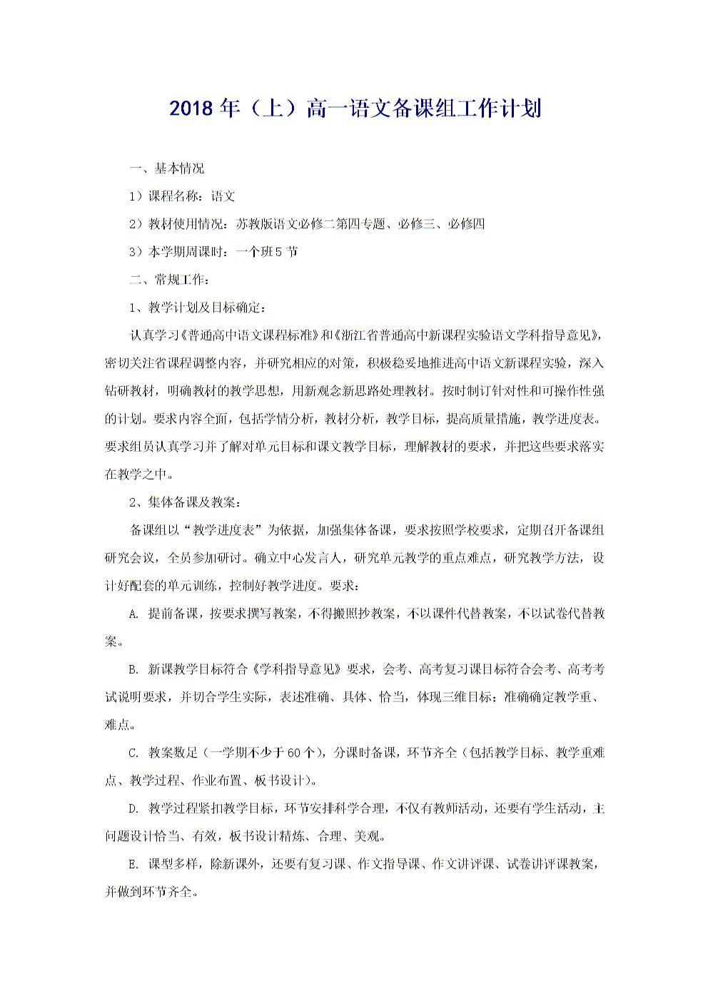 2018年(上)历史语文备课组v历史计划.doc演讲稿爱国高中高一图片